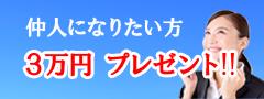 仲人なりたい方3万円プレゼント