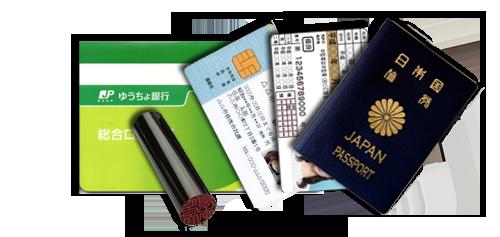 免許書、住基カード、パスポート