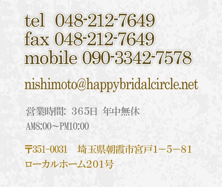ハッピーブライダルサークルの電話、住所